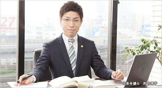 代表弁護士 則竹理宇
