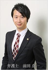 弁護士 前田 真一
